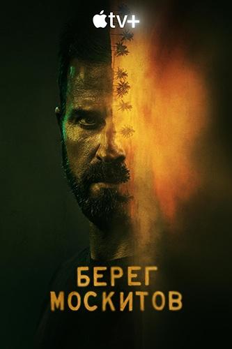 Сериал Берег москитов (2021)