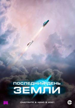 Последний день Земли (2020)