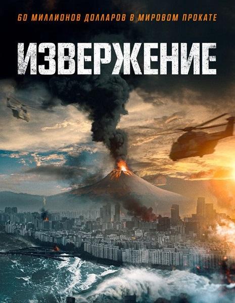 Извержение / Пеплопад / Гора Пэкту (2019)