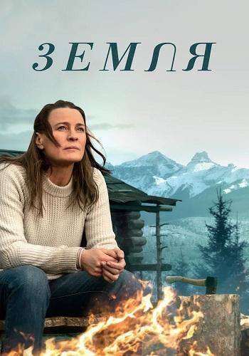 Земля (2021)