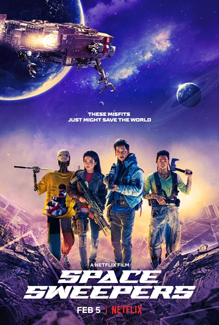 Космические уборщики (2021)