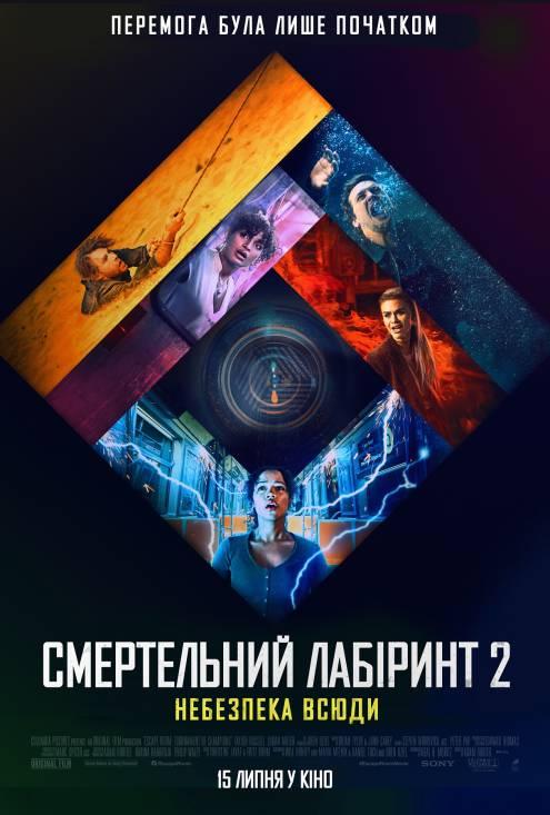 Смертельний лабіринт 2 (2020)
