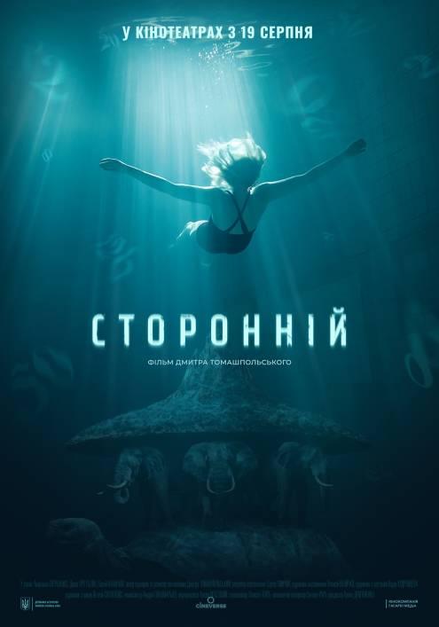 Посторонний / Сторонній (2019)