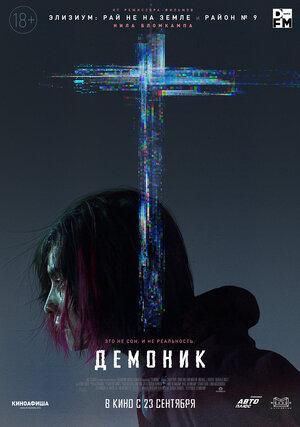 Смотреть онлайн Демоник (2021) в хорошем качестве бесплатно hd 1080p