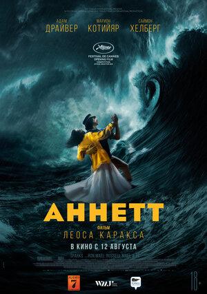 Аннетт (2021)