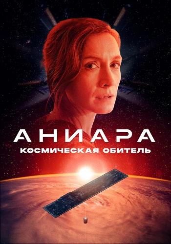 Аниара: Космическая обитель (2018)
